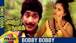 Vetri Namathe Tamil Movie Songs | Bobby Bobby Video Song | Rajesh | Vanitha | Mango Music Tamil