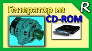 getlinkyoutube.com-Генератор своими руками из CD привода/ Generator from CD drive