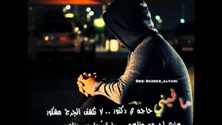 "getlinkyoutube.com-شيلة يا حسرتي يا وجودي- علي حمري "" بصوت- بندر بن عوير"