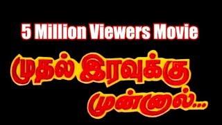 getlinkyoutube.com-Muthal Irravukku Monnaal Tamil  Movie