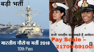 Indian Navy All India Vacancy 2018, MR Vacancy, 10th Pass Vacancy, Apply Online