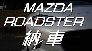 NDマツダロードスター納車の様子【MX-5 Delivered】