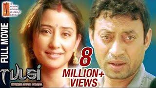 Tulsi Hindi Full Movie | Manisha Koirala | Irrfan Khan | Tinu Anand | STTV Films width=