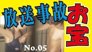 getlinkyoutube.com-お宝、放送事故No,05 ハプニング