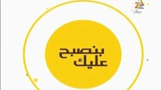 getlinkyoutube.com-الفنانة والكاتبة الصحفية أمينة سالم - بنصبح عليك