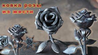 getlinkyoutube.com-Ковка розы из жести