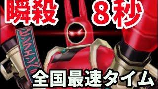 getlinkyoutube.com-ピンクエンペラーを瞬殺8秒で撃破!!全国最速タイムに挑戦!!【妖怪ウォッチバスターズ 月兎組】#69 Yo-Kai Watch Busters