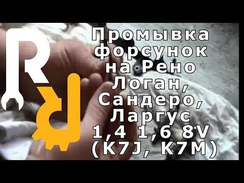 Промывка форсунок на Рено Логан, Сандеро, Ларгус 1,4 1,6 8V (K7J, K7M)