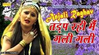 getlinkyoutube.com-Tere Pyar Mein Pagal By Anjali Raghav Nagin 2 || New Haryanvi Hot Song 2015