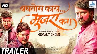 getlinkyoutube.com-Baghtos Kay... Mujra Kar! Official Trailer - Latest Marathi Movies 2017 | Hemant Dhome