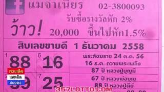 getlinkyoutube.com-สรุป 10เลขขายดี หวยแม่จำเนียร งวดวันที่ 1/12/58