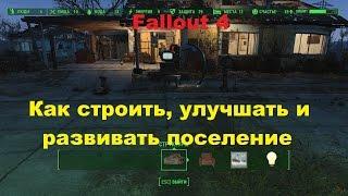 getlinkyoutube.com-Как строить улучшать и развивать поселение в Fallout 4