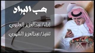 getlinkyoutube.com-شيلة هب البراد و زانت النفسية