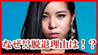getlinkyoutube.com-【E-girls】市來杏香がflowerを脱退 理由は?結婚か?