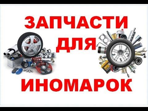 Заказ оригинальных автозапчастей и аксессуаров