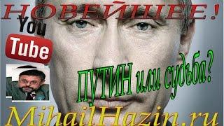 getlinkyoutube.com-Михаил Хазин ПУТИН или судьба Милошевича?  САМОЕ НОВОЕ!!! 2015 Кризис, оон, сирия. Прогноз