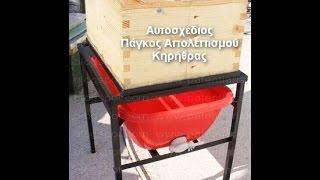 getlinkyoutube.com-Honey Uncapping Table DIY