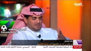 getlinkyoutube.com-خالد البلطان انت يابتال تحاول ان تظهر بمظهر انا اللي أحرج البلطان والاهلي لايستفزني