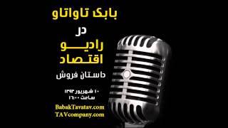 getlinkyoutube.com-داستان فروش   بابک تاواتاو در رادیو اقتصاد