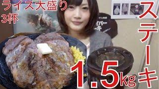 getlinkyoutube.com-【大食い】ステーキ1.5㎏ 大盛りライス×3に挑戦!【木下ゆうか】
