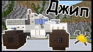 getlinkyoutube.com-ДЖИП МОНСТР и КРАН в майнкрафт !!! - БИТВА СТРОИТЕЛЕЙ #16 - Minecraft