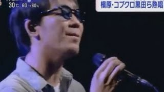 getlinkyoutube.com-コブクロ号泣! 尾崎豊トリビュートライブ miwa,槙原敬之,堂珍ら出演