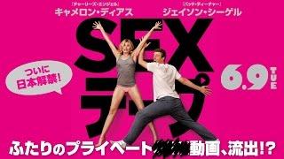 getlinkyoutube.com-6/9(火)公開 『SEXテープ』 予告篇