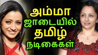 அம்மா ஜாடையில் தமிழ் நடிகைகள்   Tamil Cinema News   Kollywood News   Tamil Cinema Seithigal