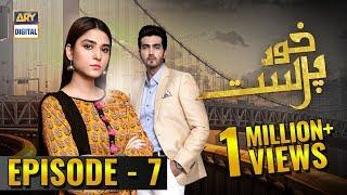 Khudparast Episode 7   17th November 2018   Ary Digital Drama