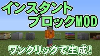 getlinkyoutube.com-【MOD紹介】インスタントブロックMOD紹介!!【Minecraft】