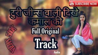 Turi Jins Wali Mp 3| Dj Songs | Remix Songs| Dance Mix | टूरी जींस बाली लगे |