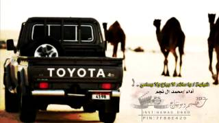 getlinkyoutube.com-شيلة يا سلام مايباع ولا يسامي أداء محمد ال نجم تصميم حمد