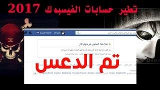 getlinkyoutube.com-الطريقة الجديدة لتطير ودعس حسابات الفيسبوك 2017 مضمونة وفعالة#فرقة اندرويد العراق