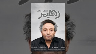 "getlinkyoutube.com-""Zahaymer"" Full Movie - فيلم "" زهايمر "" كامل"