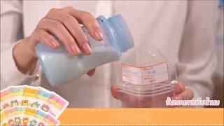 วิธีการใช้ถุงเก็บน้ำนมแม่ Toddler