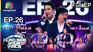 getlinkyoutube.com-I Can See Your Voice -TH | EP.26 | วง ลิปตา | 6 ก.ค. 59 Full HD