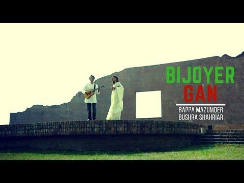 Bijoyer Gaan -  Bappa Mazumder & Bushra Shahriar