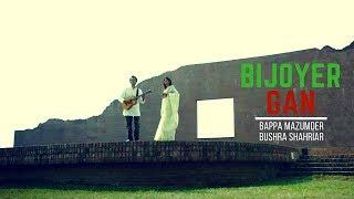 getlinkyoutube.com-Bijoyer Gaan -  Bappa Mazumder & Bushra Shahriar