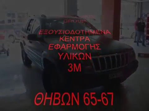 BLACK MATTE CARS -GREECE- GRAND CHEROKEE PROJECT by 3M VAGIANNAKIS GROUP .wmv
