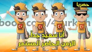 getlinkyoutube.com-محادثة باللغة التركية - أهم العبارات والجمل اليومية من الصباح للمساء.