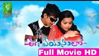Ee Vayasulo Telugu Full Movie 2017 || Yamini, Sunny MR, Teertha