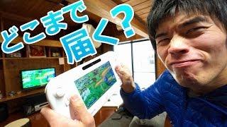getlinkyoutube.com-隣の部屋でGamePadで遊べる?WiiUの動作距離検証