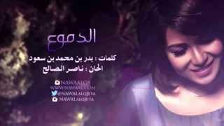 getlinkyoutube.com-نوال الكويتية - الدموع | 2014 Nawal