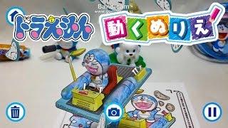 getlinkyoutube.com-ドラえもん 3D 動く ぬりえ グリコ Doraemon Painting Stand By Me