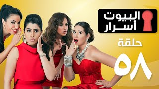 getlinkyoutube.com-Episode 58 - ELbyot Asrar Series   الحلقة الثامنة  والخمسون  - مسلسل البيوت أسرار