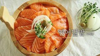 getlinkyoutube.com-연어덮밥_사케동 만들기 bowl of rice served with salmon Donburi , サケ丼 どんぶり[이제이레시피:EJ recipe]