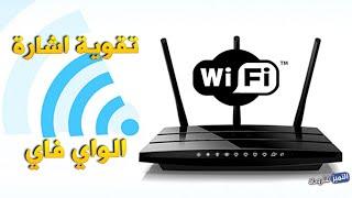 getlinkyoutube.com-تقوية اشارة الوايرلس والواي فاي WiFi داخل المنزل بشكل كبير wireless signal