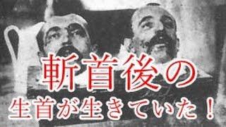 getlinkyoutube.com-【怖い話】死刑斬首後も生きていた生首【閲覧注意】 【2ちゃんねる】