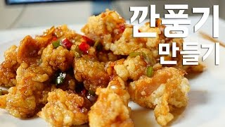 getlinkyoutube.com-깐풍기 만들기 [Sweet And Sour Chicken] 소프 SOF