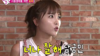 getlinkyoutube.com-We Got Married, Namgung Min, Jin-young (25) #04, 남궁민-홍진영 (25) 20141004